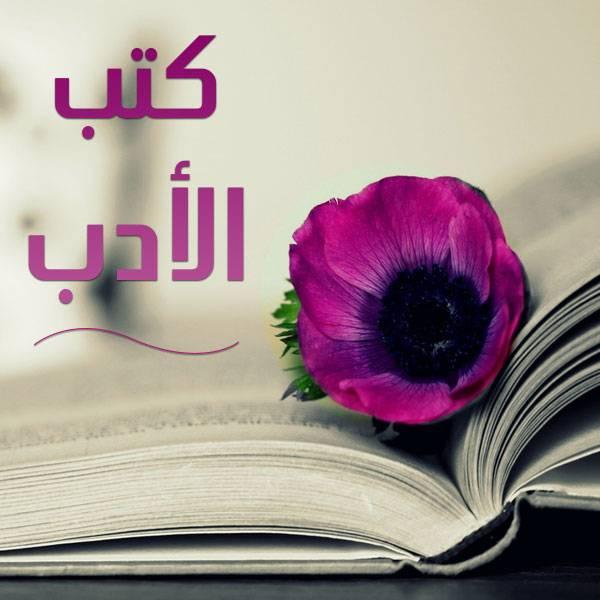 مكتبة كتب الأدب للقراءة