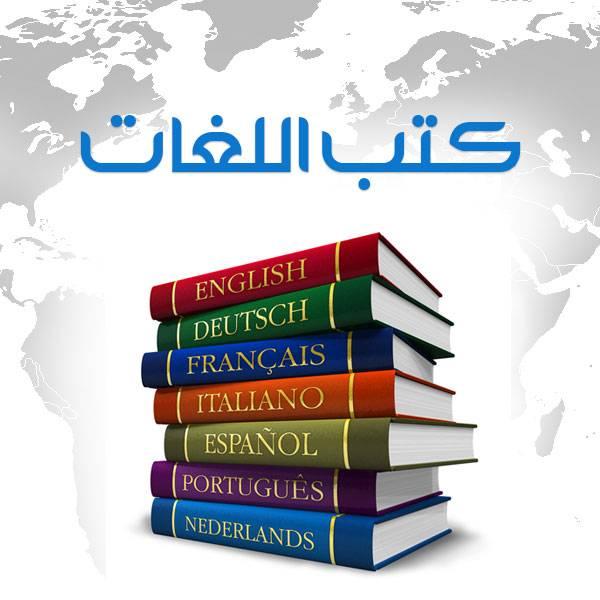 مكتبة كتب تعلم اللغات للقراءة