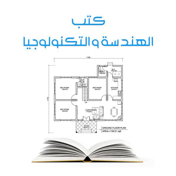 🏛 مكتبة كتب الهندسة و التكنولوجيا للقراءة