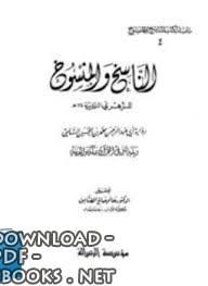 كتاب  الناسخ والمنسوخ رواية أبي عبد الرحمن محمد بن الحسين السلمي، ويليه: تنزيل القرآن بمكة والمدينة