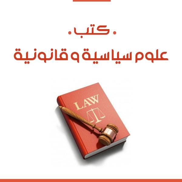 مكتبة كتب علوم سياسية و قانونية للقراءة