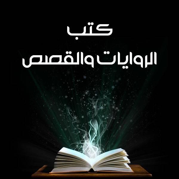 مكتبة القصص و الروايات و المجلات للقراءة