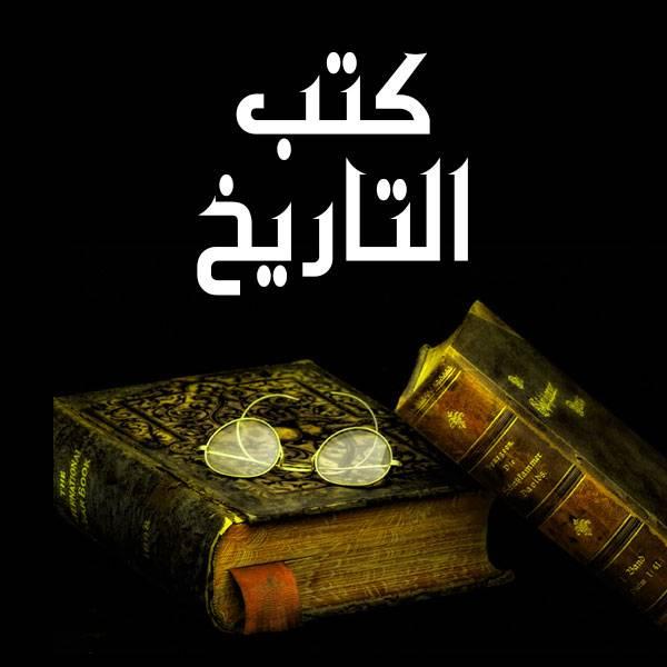 🏛 مكتبة كتب التاريخ للقراءة