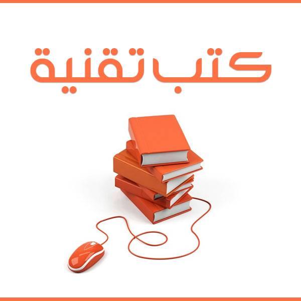 مكتبة كتب تقنية للقراءة