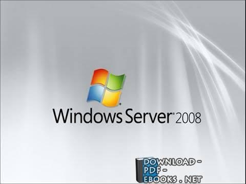 📖 حصريا قراءة كتاب ويندوز سيرفر 2008 windows server أونلاين PDF 2019