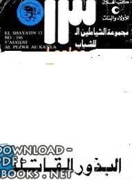 ❞ كتاب شياطين ال 13 البذور القاتلة ❝