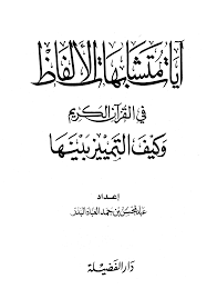 كتاب  آيات متشابهات الألفاظ في القرآن الكريم وكيف التمييز بينها