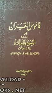 كتاب  قاموس القرآن أو إصلاح الوجوه والنظائر في القرآن الكريم