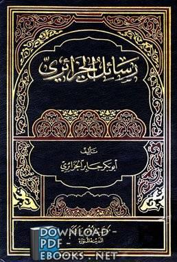 كتاب رسائل الجزائري المجموعة الثانية