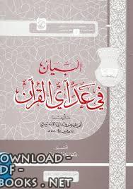 كتاب البيان في عد آي القرآن
