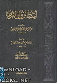 كتاب أسباب نزول القرآن (الواحدي) رواية الأرغياني (ت الفحل)