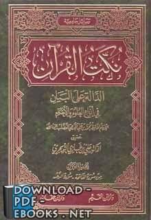كتاب نكت القرآن الدالة على البيان في أنواع العلوم والأحكام