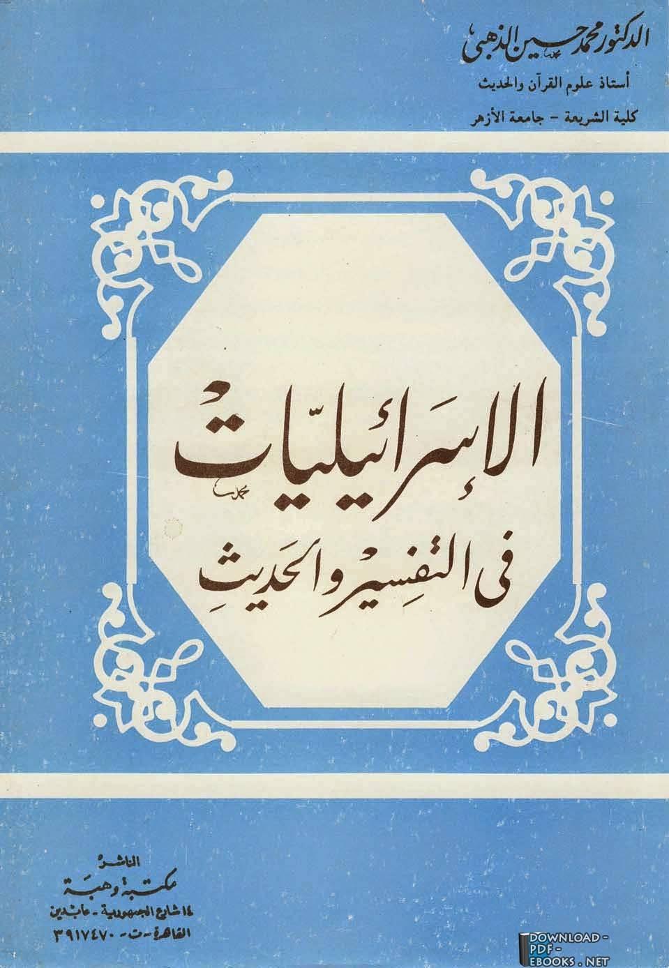 كتاب الإسرائيليات في التفسير والحديث