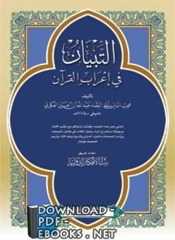 كتاب التبيان في إعراب القرآن (ط بيت الأفكار)