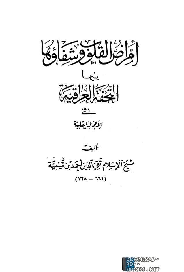 ❞ كتاب أمراض القلوب وشفاؤها ويليها التحفة العراقية في الأعمال القلبية ❝
