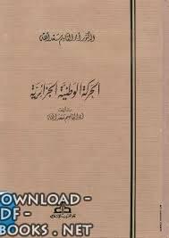 كتاب  الحركة الوطنية الجزائرية ج2