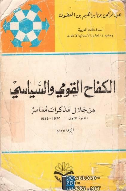 كتاب  الكفاح القومي والسياسي من خلال مذكرات معاصر الفترة الأولى 1920 – 1936 ( الجزء الاول )
