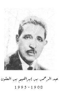 عبد الرحمن بن إبراهيم بن العقون