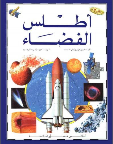 كتاب أطلس الفضاء