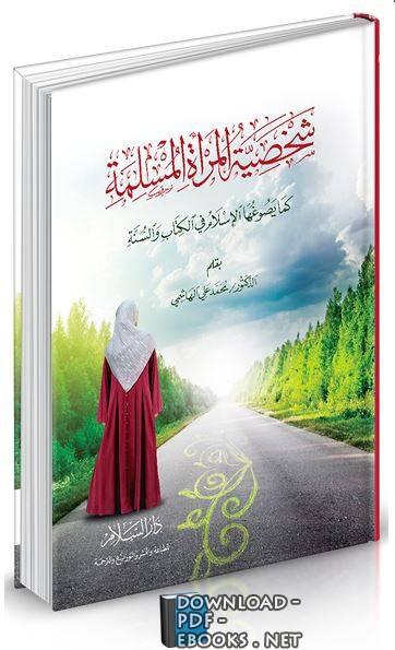 كتاب شخصية المرأة المسلمة