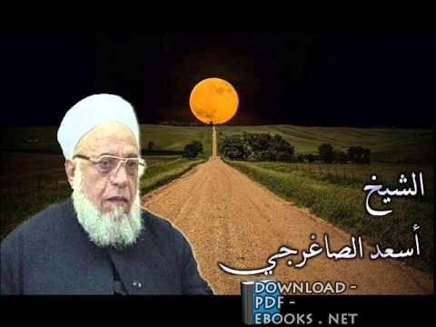 أسعد محمد سعيد الصاغرجي