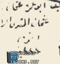 أبو عمرو الداني