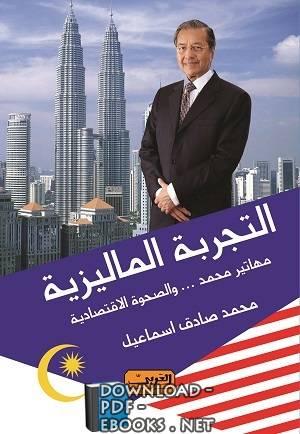 كتاب التجربة الماليزية..مهاتير محمد