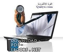 كتاب  تعلم صيانة الحاسب المحمول(laptop)