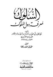 كتاب السلوك لمعرفة دول الملوك