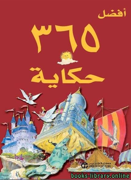 كتاب أفضل 365 حكاية