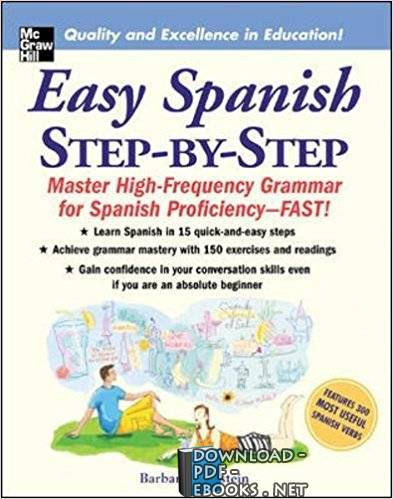 كتاب Easy Spanish step by step