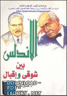كتاب الأندلس بين شوقي وإقبال
