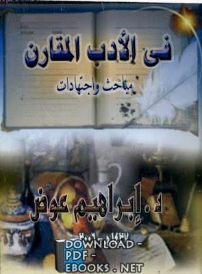 كتاب في الإدب المقارن .. مباحث واجتهادات