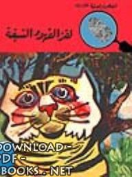 كتاب لغز الفهود السبعة