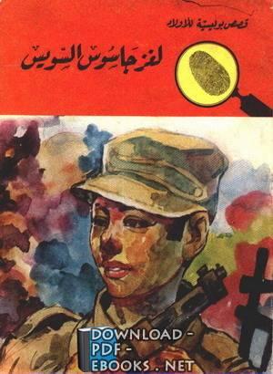 كتاب لغز جاسوس السويس