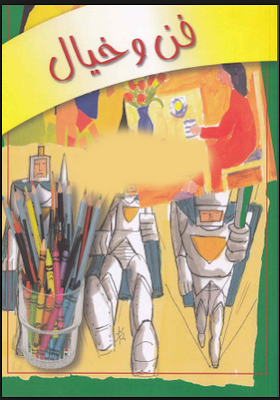 تحميل كتاب فن التجليخ