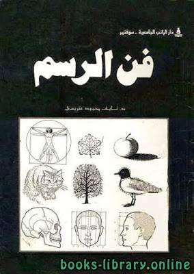 كتاب فن الرسم