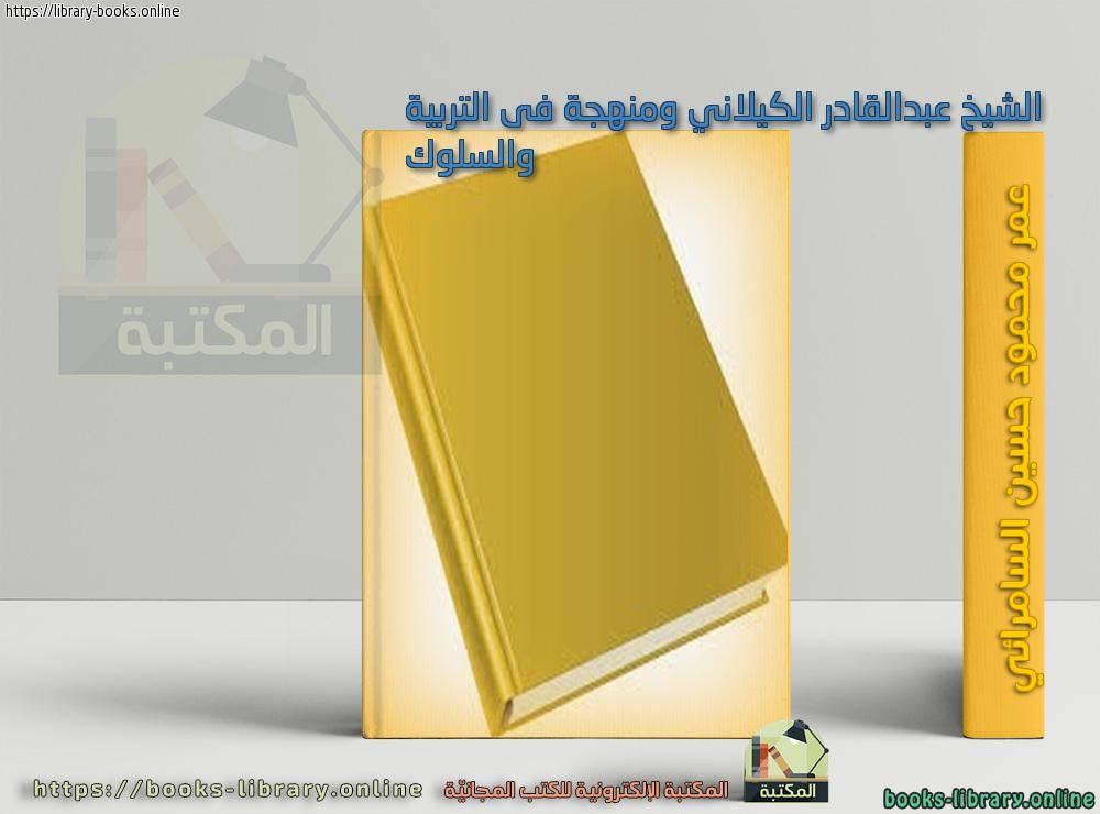كتاب  الشيخ عبدالقادر الكيلاني ومنهجة فى التربية والسلوك