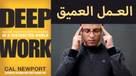 العمل العميق - كال نيوبورت pdf