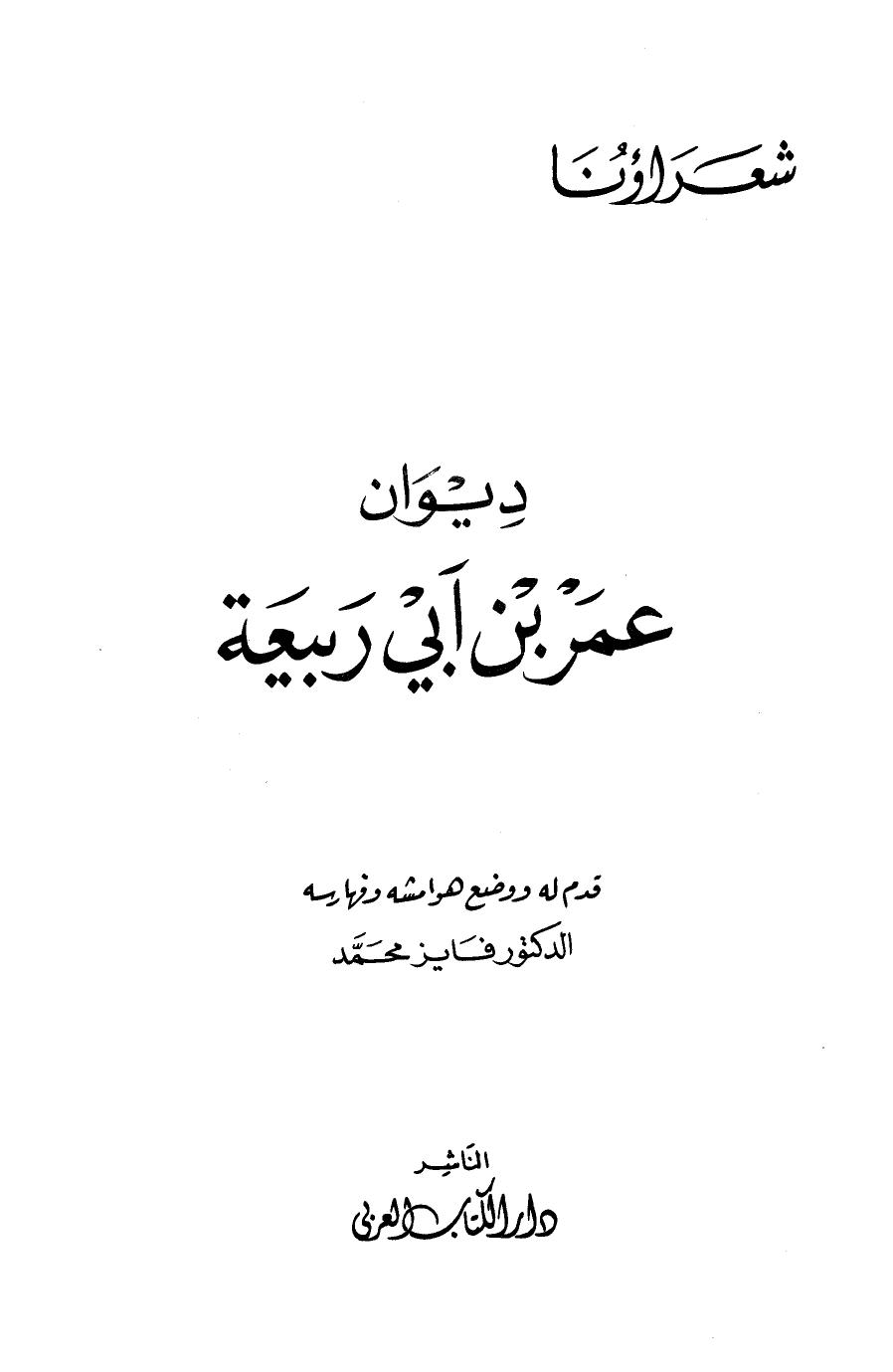 كتاب عمر بن ابي ربيعة pdf