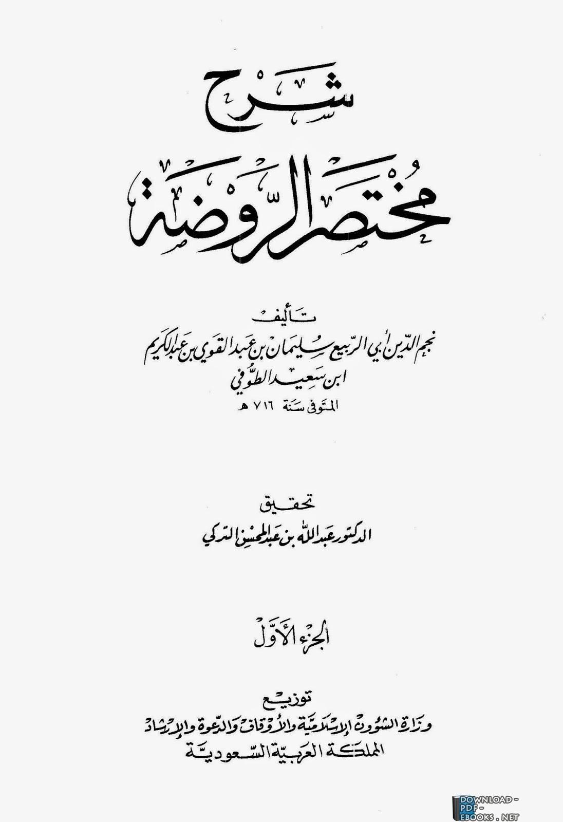 ❞ كتاب شرح مختصر الروضة (ت: التركي) ❝