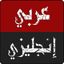 كتاب  قاموس اكسفورد The Oxford English - Arabic Dictionary