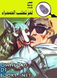 ❞ كتاب  لغز ثعلب الصحراء ❝  ⏤ محمود سالم