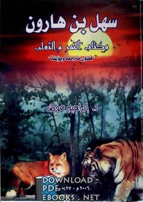 ❞ كتاب  سهل بن هارون وكتاب النمر والثعلب - فصول مترجمة ومؤلفة ❝