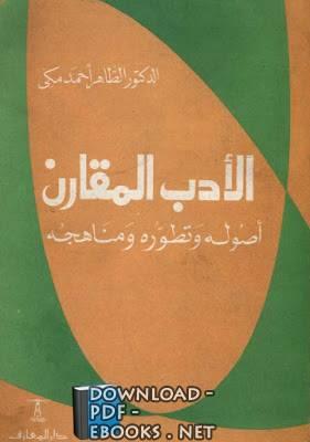 كتاب الأدب المقارن : أصوله وتطوره ومناهجه