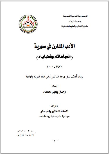 كتاب الأدب المقارن في سورية ( اتجاهاته وقضاياه ) - دكتوراه - وجدان يحيى محمداه