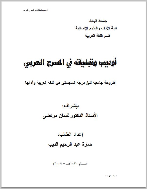 كتاب أوديب وتجلياته في المسرح العربي