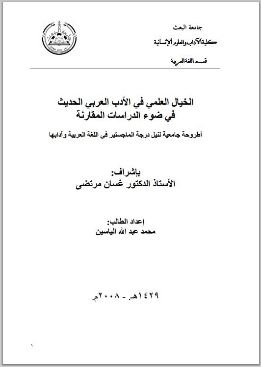 كتاب الخيال العلمي في الأدب العربي الحديث في ضوء الدراسات المقارنة - ماجستير - محمد عبد الله الياسين