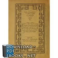 كتاب الروض الفائق في المواعظ و الرقائق - الشيخ الحريفيش