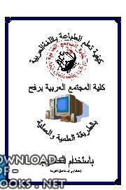 كتاب تعليم الطباعة باللغة العربية